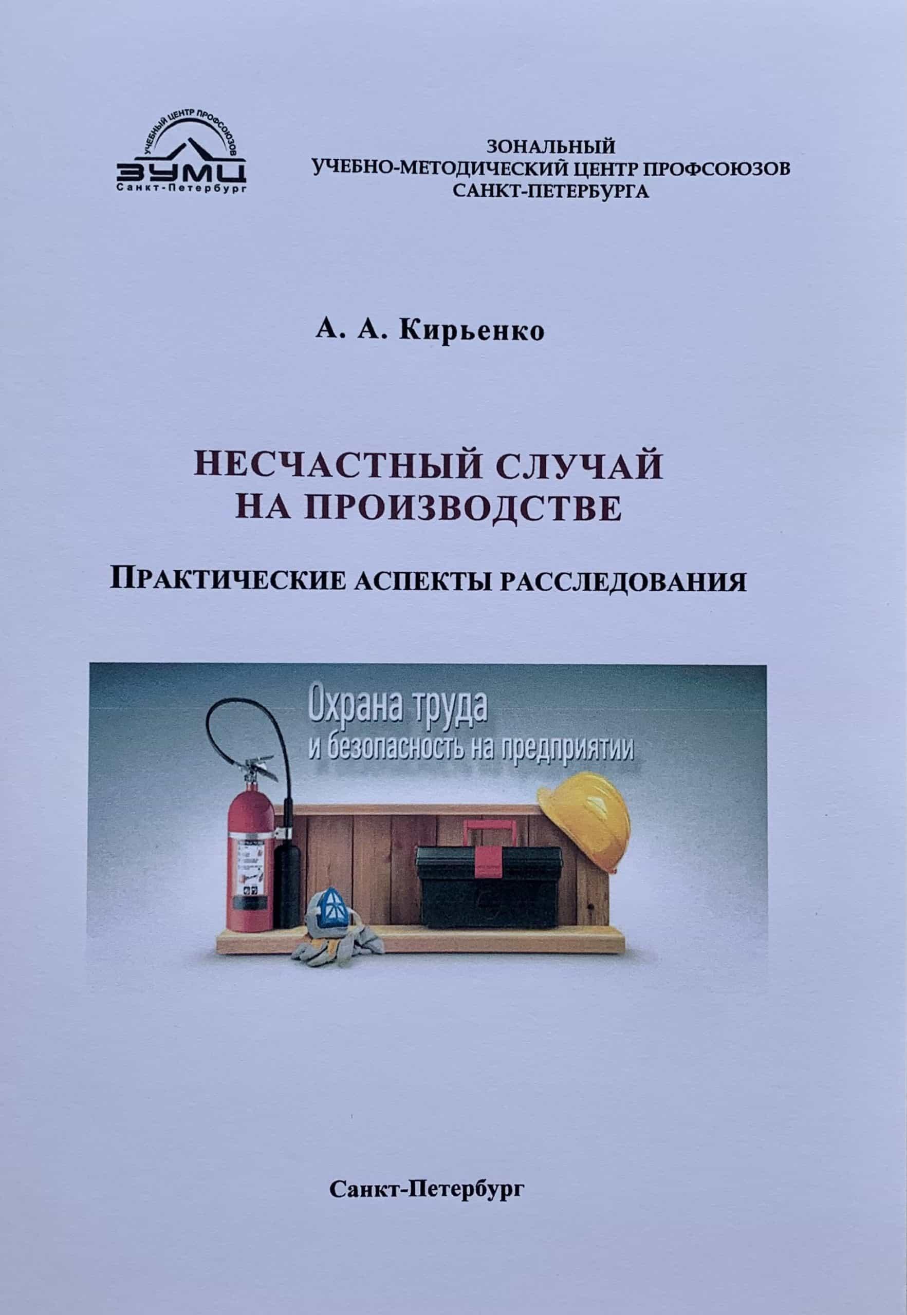 А. А. Кирьенко