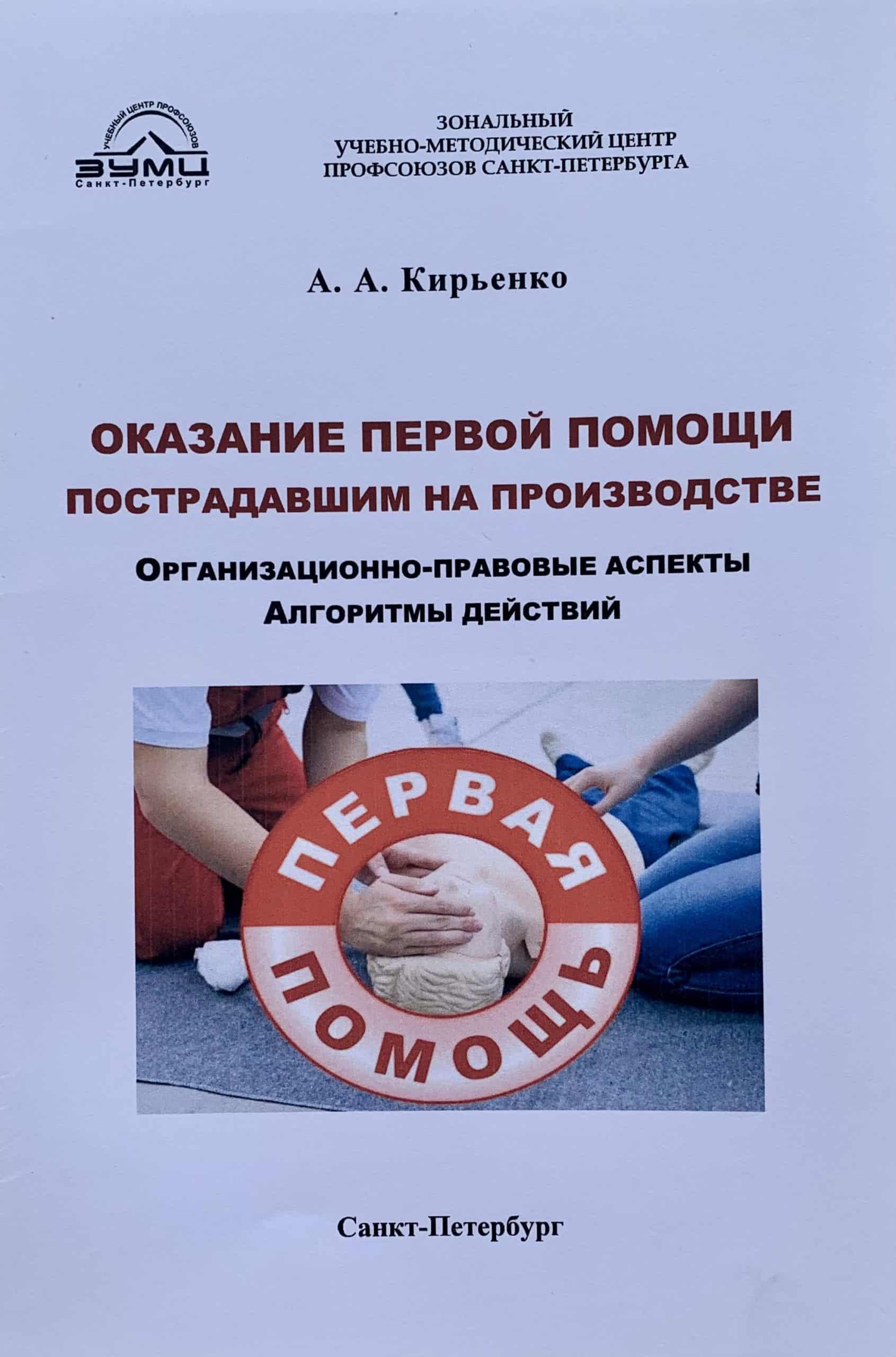 А.А. Кирьенко