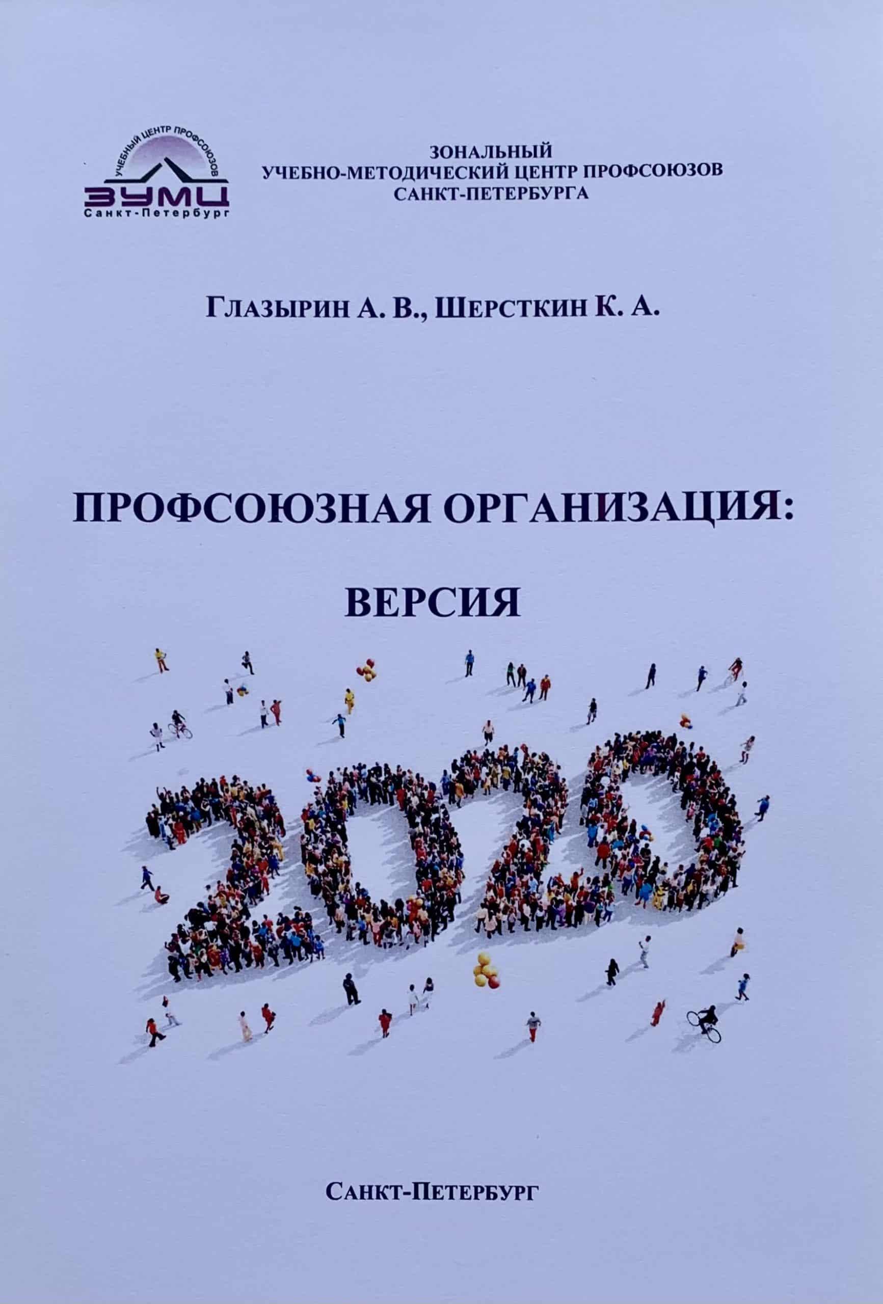 Глазырин А.В., Шерсткин К.А.